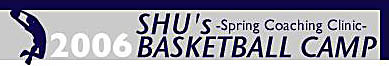 Shu's Basketball Camp logo
